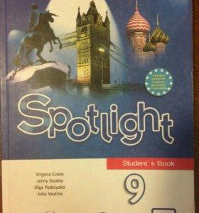 Учебник Spotliht за 9 класс