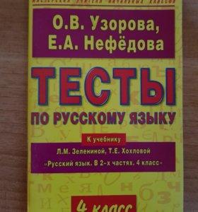 Тесты по русскому языку для 4 класса