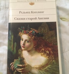 """Книга Киплинг """"сказки старой Англии"""""""