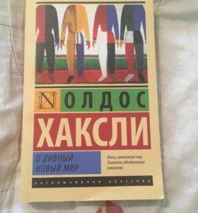 """Книга Хаксли """"о дивный новый мир"""""""