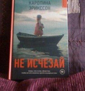 """Книга """"Не исчезай"""" Каролины Эрикссон"""