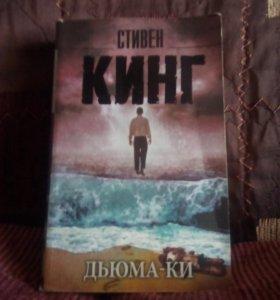 """Книга """"Дьюма-Ки"""" Стивена Кинга"""