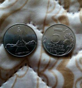 Монета 5 руб. Будапешт