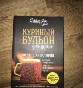 Потрясающе позитивная книга о реальных историях