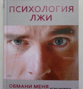 Психология лжи. Пол Экман.
