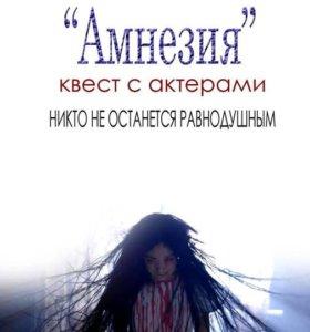 """Квест-комната """"АМНЕЗИЯ"""""""