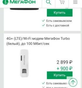 Роутер с раздачей wi fi до 10 устройств