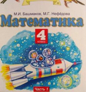 Учебники Английский язык, математика 4 класс новые