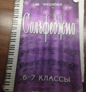 Учебник по сольфеджио. 7 класс. Фролова.