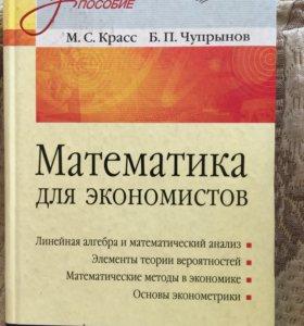 Математика для экономистов, Красс, Чупрынов
