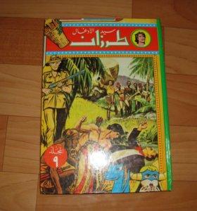 2 книги комиксы Тарзан на арабском языке