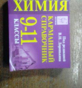 Карманный справочник по химии 9-11 класс