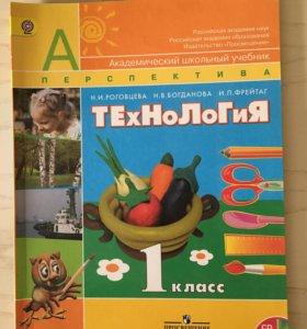 Учебник Технология 1 класс