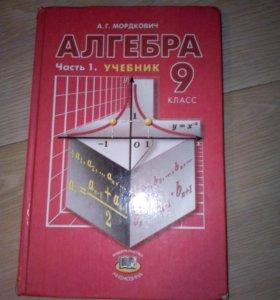 Алгебра 9 класс