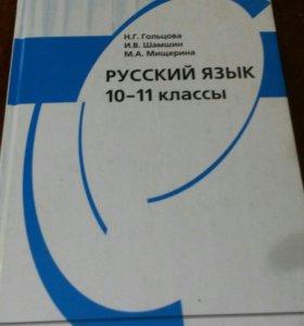 Русский язык 10-11