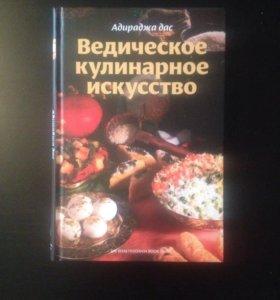 Ведическая кулинария
