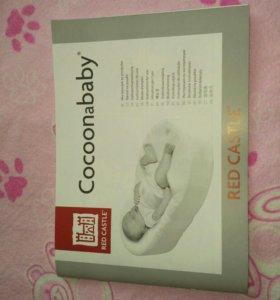 Кокон для новорожденных Cocoonbaby