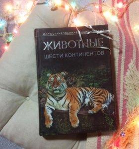 """Книга """"животные 6 континентов"""""""