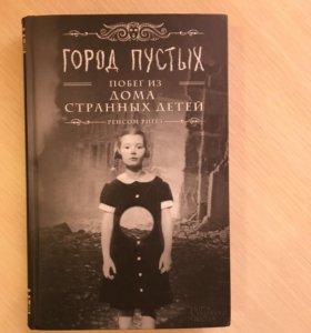 Книга город пустых Побега из дома странных детей