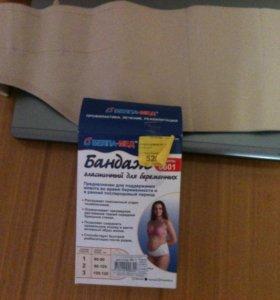 Бандаж эластичный для беременных БЕЛПА-МЕД