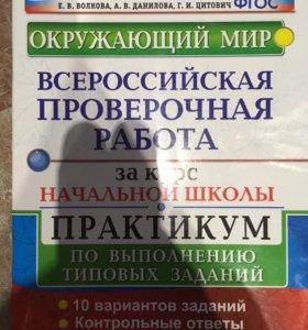 Тетрадь по ВПР