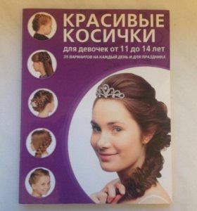 Книга для плетения причёсок