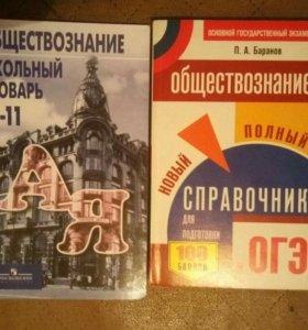 Обществознание. Словарь и справочник.