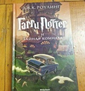 Книга Гарри Поттер и тайная комната.