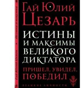 книга Гай Юлий Цезарь истины и максимы великого