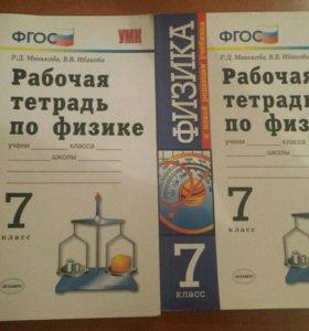 Рабочая тетрадь по физике