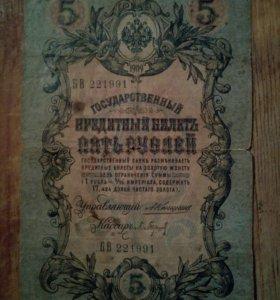 Старинные деньги 1909