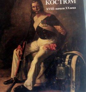 Книга Военный костюм