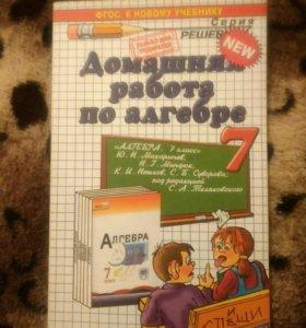 Домашняя работа по алгебре 7 класс . Гдз.