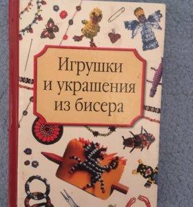 """Книга по рукоделию """"Игрушки из бисера"""""""