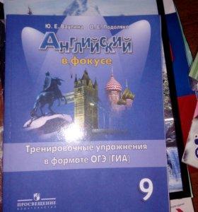 Подготовка к ОГЭ английский язык