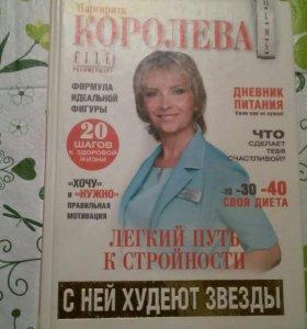 """Книга М.Королёвой """"Лёгкий путь к стройности"""""""