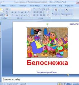 Белоснежка (сказка братьев Гримм) диафильм - М.Ф.
