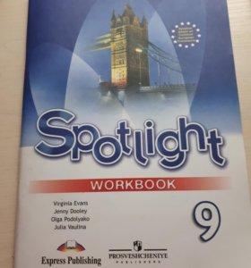 Рабочая тетрадь Spotlight 9