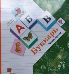 Абсолютно новые учебники и тетради для 1 класса