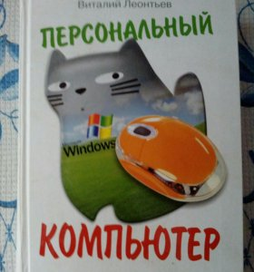 Книга для освоения компьютера