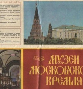 Памятка Музеи Московского Кремля 1975 г СССР