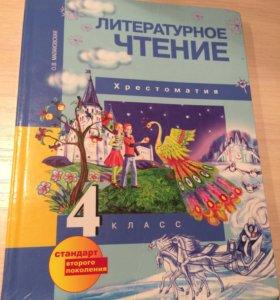 Учебник литературное чтение 4 класс
