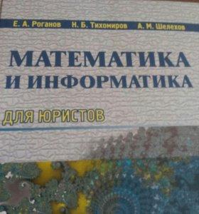 Книги для подготовки в ВУЗ