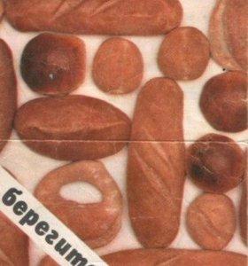 Рекламный листок реклама Берегите хлеб СССР 1982