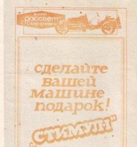 рекламка Рассвет Стимул 1 присадка СССР