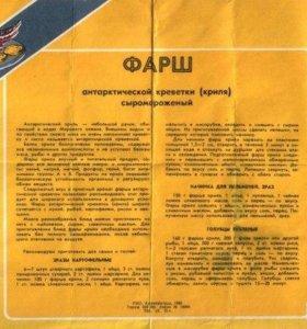 Этикетка обёртка фарш антарктической креветки СССР