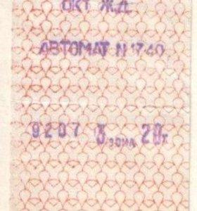 Билет ж/д вокзал из Горелово в Ленинград СССР 1976