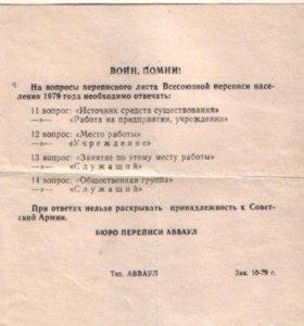 Памятка аввакул для военнослужащих переписи СССР