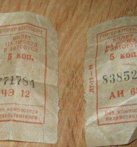 Билет на проезд в автобусе 5 коп 1989 СССР