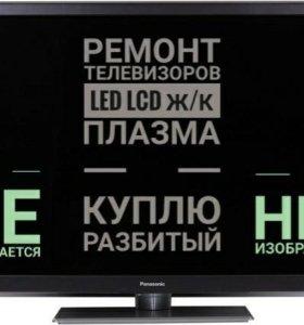 Ремонт LCD LED телевизоров.